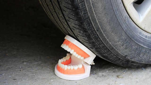 汽车 vs 牙齿,看得牙疼
