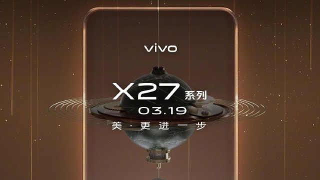 vivo X27配置揭晓