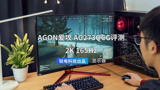 2K 165Hz AGON 爱攻 AG273QCG 评测