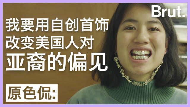 美国华裔用自创首饰,打破社会偏见