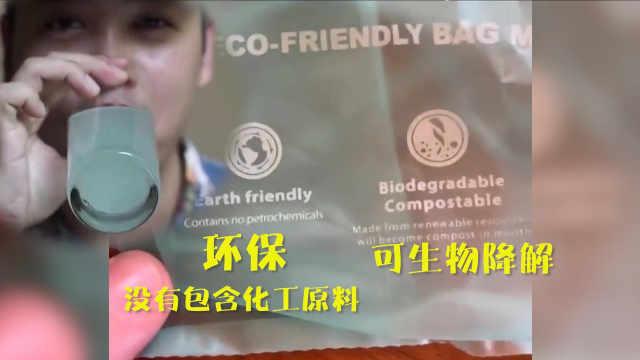 这家公司用木薯根做成可降解塑料袋