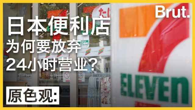 日本便利店为何要放弃24小时营业?