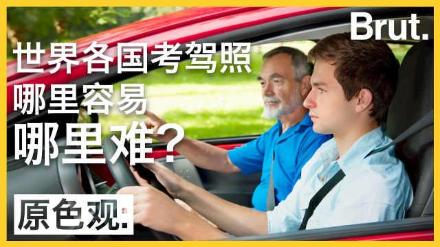 各国考驾照哪里难?哪里容易?