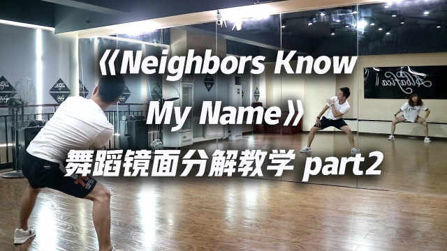 《Neighbors Know My Name》教学p2