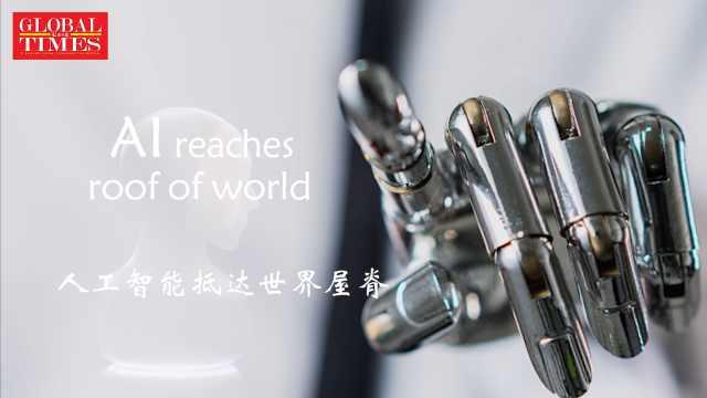 人工智能抵达世界屋脊
