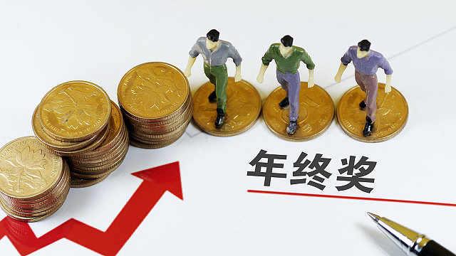 税改后,年终奖怎么扣税更省钱?