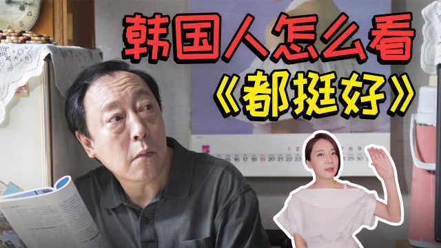 韩国人看《都挺好》太有共鸣了!