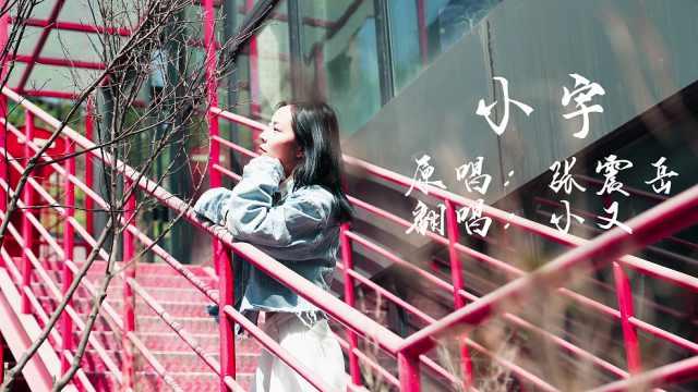 美女演绎《小宇》内心一阵甜蜜暴击