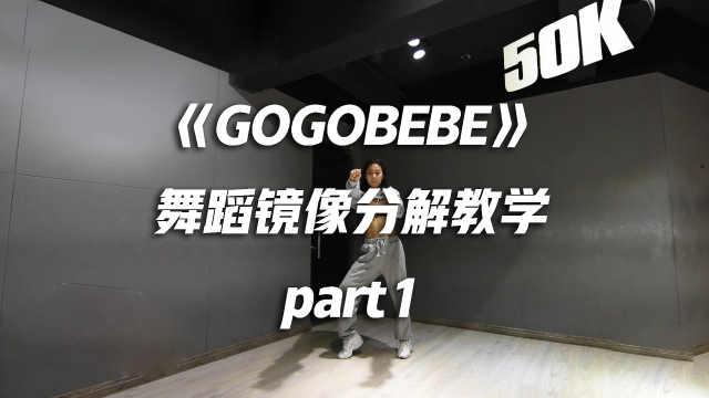 《GOGOBEBE》舞蹈镜像分解教学p1