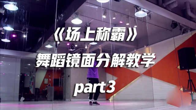 《场上称霸》舞蹈镜面分解教学p3