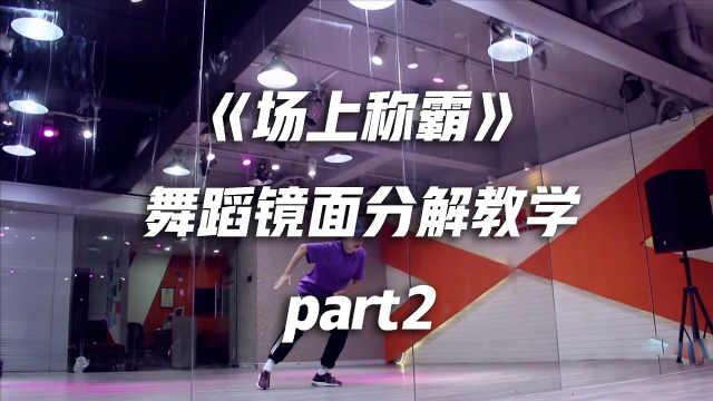 《场上称霸》舞蹈镜面分解教学p2
