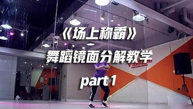《场上称霸》舞蹈镜面分解教学p1