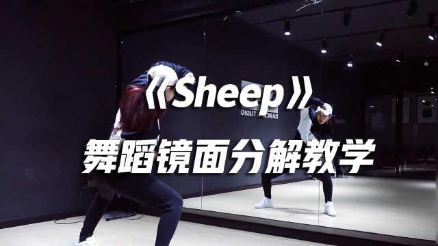 《Sheep》舞蹈镜面分解教学