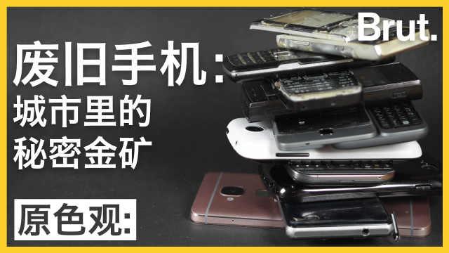 废旧手机:城市里的秘密金矿