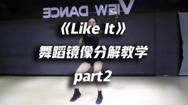 《Like It》舞蹈镜像分解教学p2