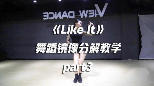 《Like It》舞蹈镜像分解教学p3