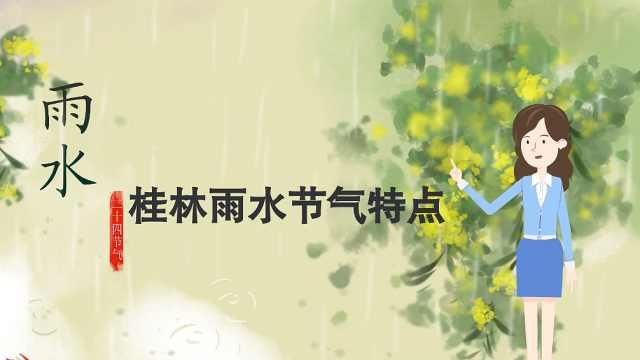 """桂林""""雨水""""节气的气候特点"""
