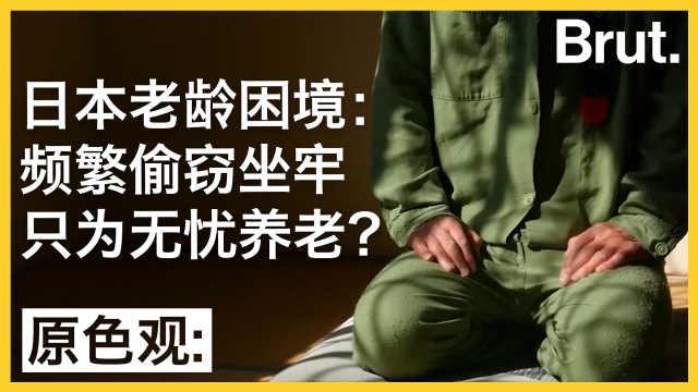 日本老人铤而走险,只为无忧养老?
