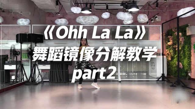 《Ohh La La》舞蹈分解教学part2