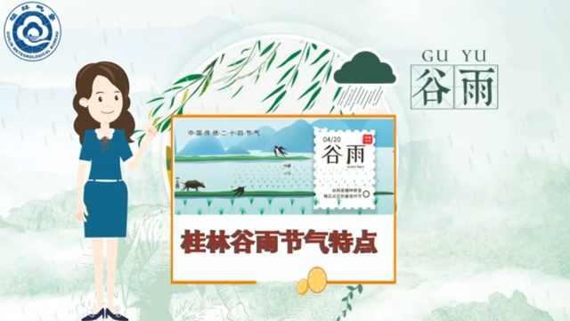 桂林谷雨节气特点