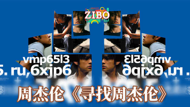 周杰倫《尋找周杰倫》EP | ZIBO