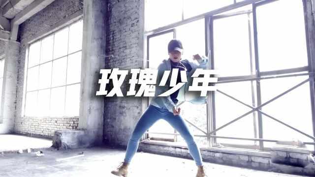 Yuna翻跳 《玫瑰少年》,温柔带感