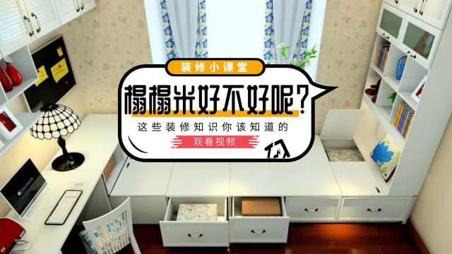 装修知识:小卧室装榻榻米好不好?