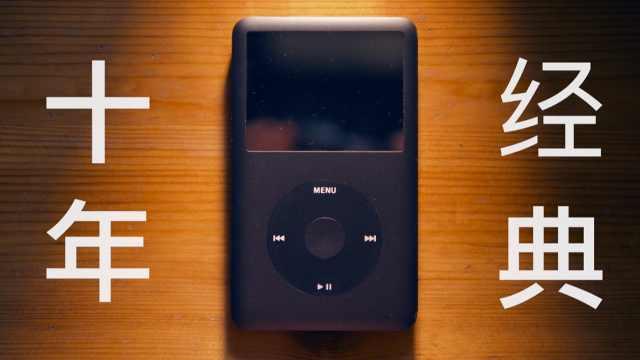 为什么2018年了我还买iPod Classic