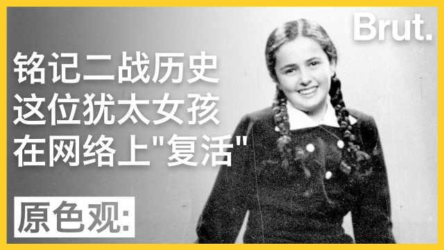 """二战犹太女孩网络""""复活""""原因为何"""
