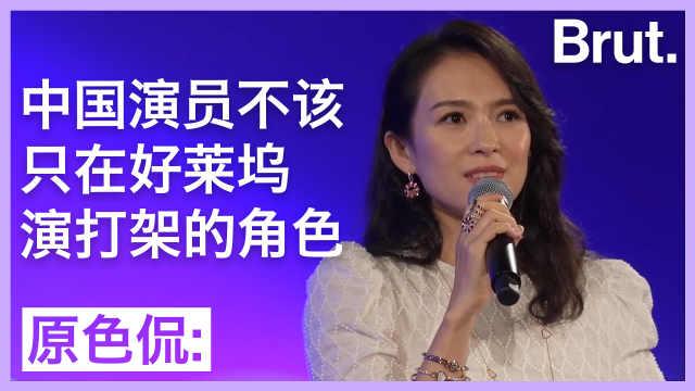章子怡:中国人能演更有情感的角色