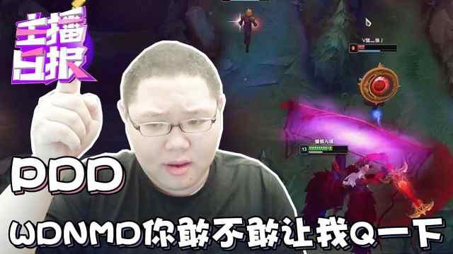 LOL主播日报5.26