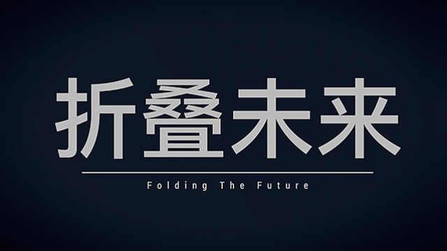 科技相对论特别篇—折叠未来2