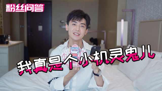 赵志伟:我希望大家选我做男朋友!