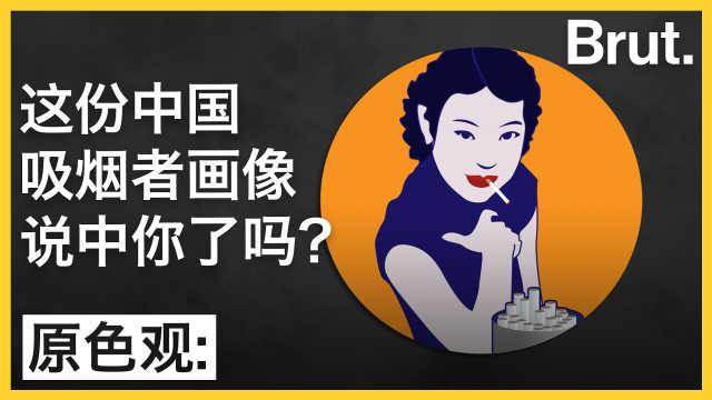 中国吸烟者画像,哪条说中了你?