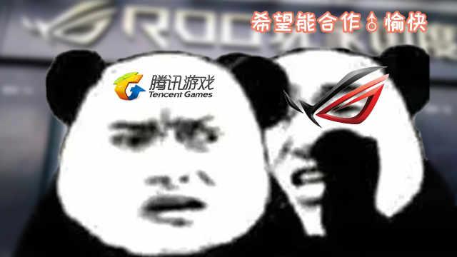 ROG和腾讯游戏正式签约