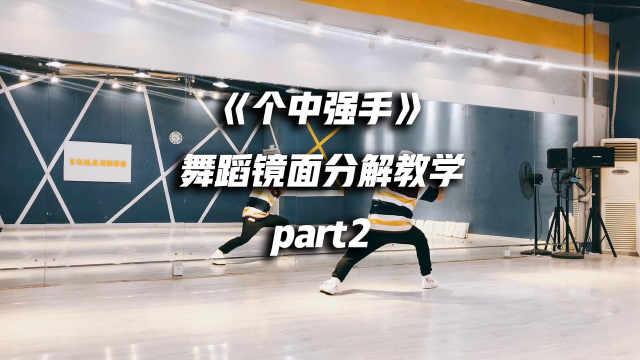 罗志祥《个中强手》舞蹈教学part2