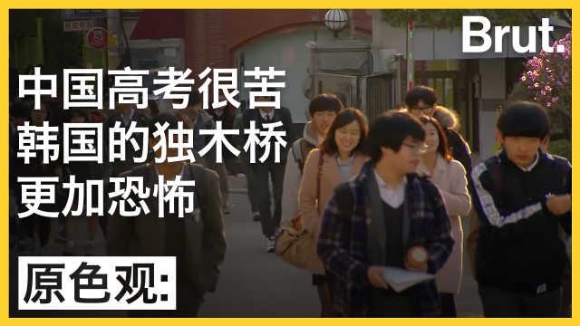 韩国学生为何对高考如此执着?