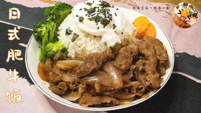 日式肥牛饭搭配溏心蛋,我能吃两碗