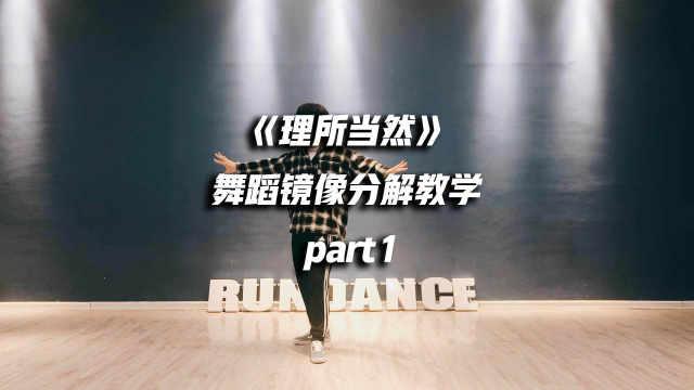 《理所当然》舞蹈镜面分解教学p1