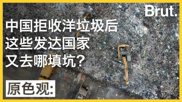中国拒收洋垃圾后,垃圾去哪了呢?