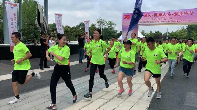 公益健身跑,倡导绿色无毒生活