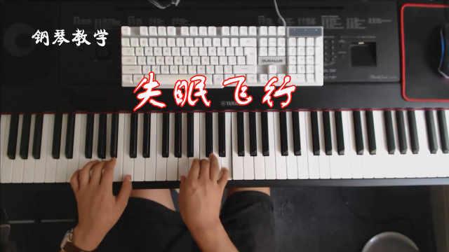 最近很火的《失眠飞行》钢琴弹奏!