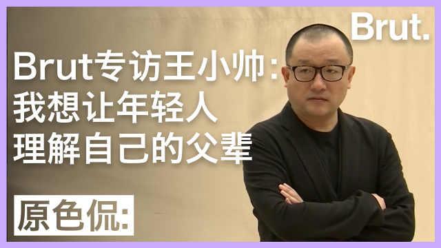 导演王小帅:让年轻人理解父辈一代