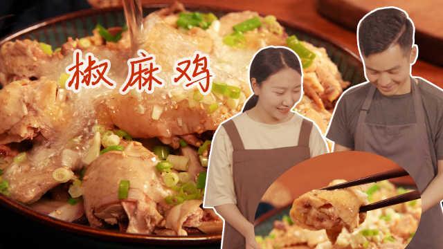 鲜香麻辣,超级好吃的秘制椒麻鸡