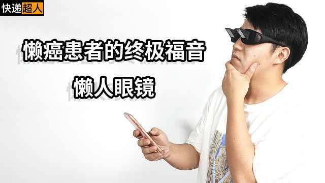 快递超人05:肥宅福音之懒人眼镜