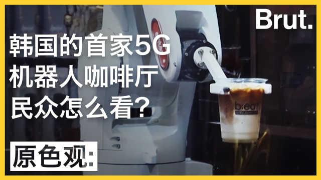 5G机器人咖啡厅:不妨来瞧瞧?
