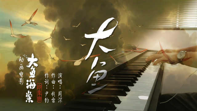 【钢琴】大鱼海棠印象曲《大鱼》