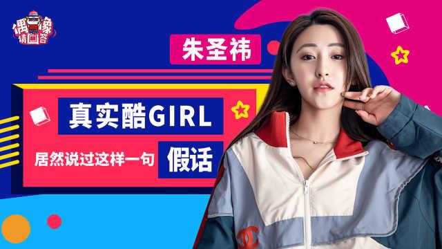 朱圣祎专访:自认是个酷girl