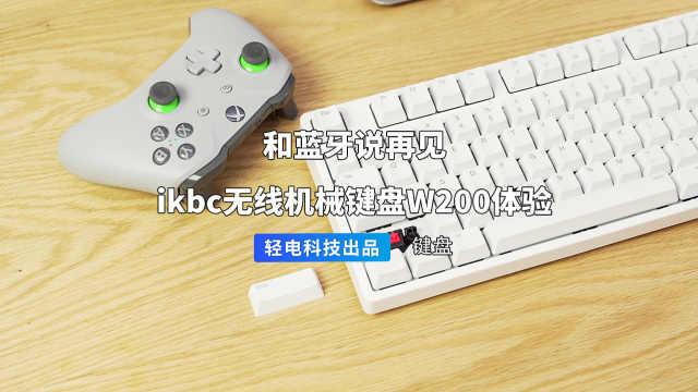 ikbc无线机械键盘W200体验