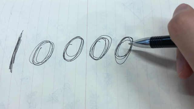 """一笔画写出数字""""10000""""你可以吗"""